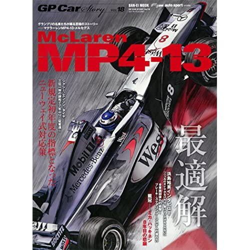 GP CAR STORY Vol.18 McLaren MP4-13 (F1速報 auto sport 特別編集)