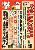 撃論 第六号 (OAK MOOK 436)