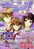 コミックビーズログ キュン! Vol.11[雑誌]