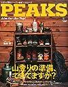 PEAKS(ピークス) 2015年 06 月号