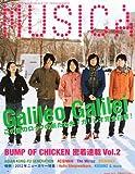 MUSICA (ムジカ) 2012年 02月号 [雑誌]