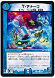 デュエルマスターズ/DMR-19/64/C/T・アナーゴ/水/クリーチャー
