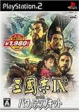 コーエー定番シリーズ 三國志IX with パワーアップキット