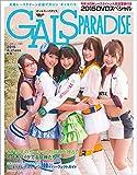 GALS PARADISE 2015 スペシャル