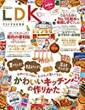 LDK(エルディーケー) 2015年 10 月号 [雑誌]