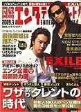 日経エンタテインメント ! 2009年 03月号 [雑誌]