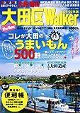ウォーカームック 大田区Walker 09-10年版 61802-48