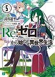 Re:ゼロから始める異世界生活5<Re:ゼロから始める異世界生活> (MF文庫J)