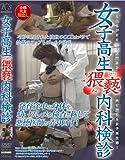 女子高生猥褻内科検診 [DVD]