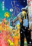 仏像のまち 2 (ジーンコミックス)