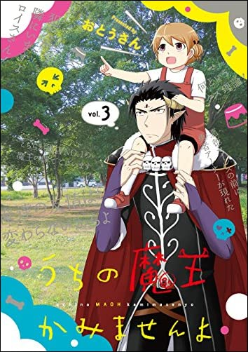 うちの魔王かみませんよ(3) (ガンガンコミックスONLINE)