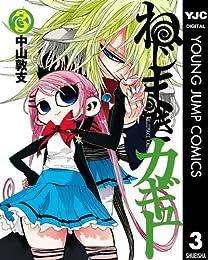 ねじまきカギュー 3 ヤングジャンプコミックスDIGITAL