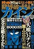 """賭博破戒録カイジ 1000倍台""""沼""""編 アンコール刊行! (プラチナコミックス)"""