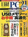 日経 PC 21 (ピーシーニジュウイチ) 2009年 06月号 [雑誌]