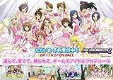 アイドルマスター2 カタログ第04号