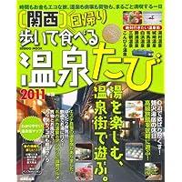 関西日帰り歩いて食べる温泉たび 2011年版 (SEIBIDO MOOK)