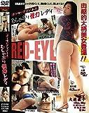 ガリ喰いアマゾネス むしゃぶり怪力レディ [DVD]JXD-09