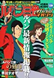ルパン三世officialマガジン'12秋 (アクションコミックス(COINSアクションオリジナル))