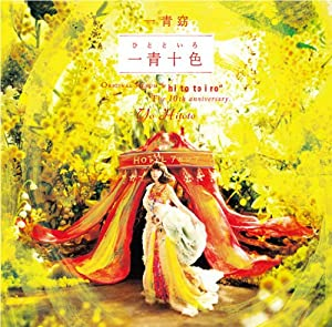 一青十色(ひとといろ)(初回生産限定盤)【DVD付】