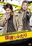 探偵なふたり [DVD] -