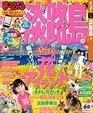 まっぷる淡路島'13 (マップルマガジン)