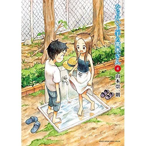 からかい上手の高木さん 4 (ゲッサン少年サンデーコミックススペシャル)