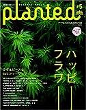 PLANTED ( プランテッド ) #5 (毎日ムック)