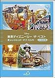 東京ディズニーシー ザ・ベスト -夏&amp;レジェンド・オブ・ミシカ- <ノーカット版> [DVD]