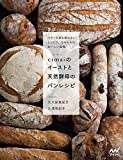 cimaiのイーストと天然酵母のパンレシピ -バターも卵も使わない しっとり、もちもちのおいしい生地-