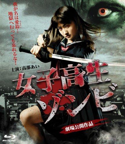 女子高生ゾンビ フ゛ルーレイ版 [Blu-ray]