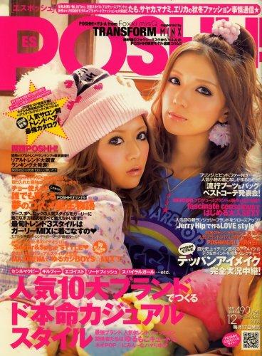 ES POSHH! 2008年12月号 大きい表紙画像