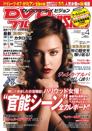 DVD&ブルーレイ VISION (ヴィジョン) 2011年 04月号 [雑誌]