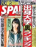 SPA! (スパ) 2014年 10/7号 [雑誌]