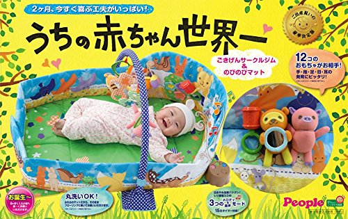 Spontaneity of babies around the world happy サークルジム - 0 - mat