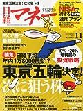 日経マネー 2013年 11月号