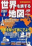 世界を旅する地図—世界地図百科 (2007年版)(岩見 隆夫)