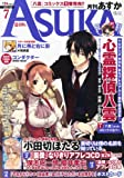 Asuka (アスカ) 2011年 07月号 [雑誌]