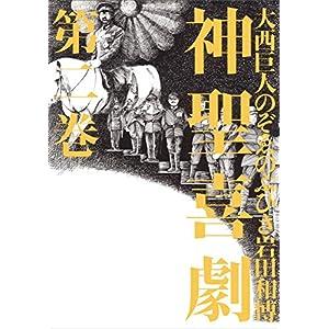 神聖喜劇 第二巻