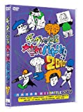 ギャグ漫画家大喜利バトル!!2010  [DVD]
