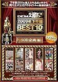 2009年下半期BEST10 SOD企画編 [DVD]