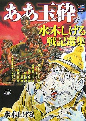 ああ玉砕―水木しげる戦記選集 (戦争と平和を考えるコミック)