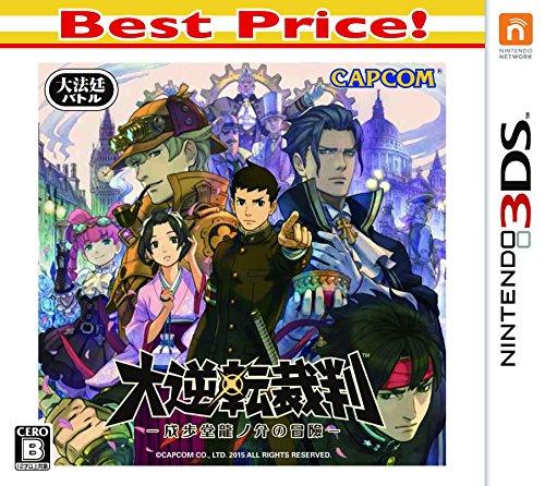大逆転裁判 -成歩堂龍ノ介の冒險- Best Price!