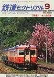 鉄道ピクトリアル 2009年 09月号 [雑誌]