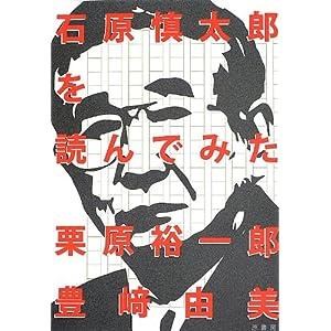 石原慎太郎を読んでみた
