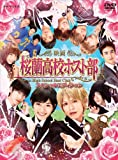 桜蘭高校ホスト部 スペシャルエディション【完全生産限定版】 [DVD]