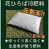花ひろば IB肥料 元気玉!(2kg) 【資材】 バラの肥料 バラ 肥料 ひりょう 化成肥料●●