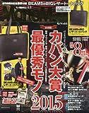 MonoMax(モノマックス) 2016年 01 月号 [雑誌]