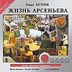 Zhizn' Arsen'eva | Ivan Bunin