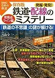 保存版 発掘・発見! 鉄道・配線のミステリー 東海道ライン編 (【図説】日本の鉄道)
