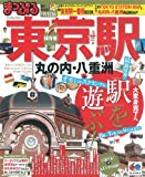 まっぷる東京駅 (マップルマガジン)